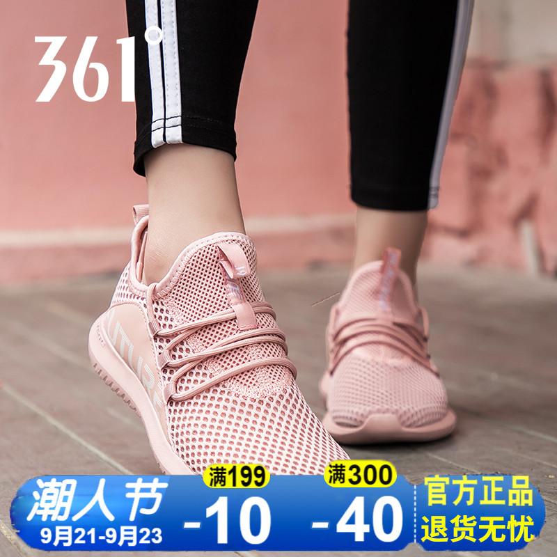 361度新款运动鞋 361女鞋运动鞋2020夏季新款361度网面透气休闲鞋子学生粉色跑步鞋_推荐淘宝好看的女361度新款运动鞋