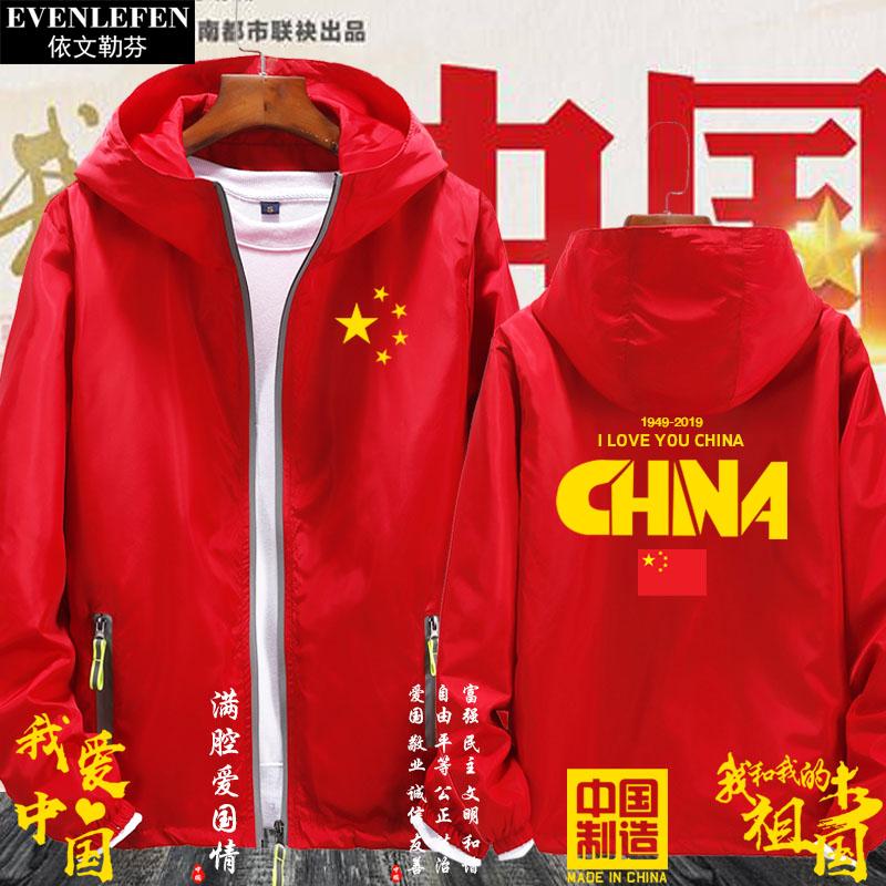 外套夹克 爱国大国崛起中国制造CHINA中国连帽外套男女薄款夹克衣服可定制_推荐淘宝好看的男外套夹克