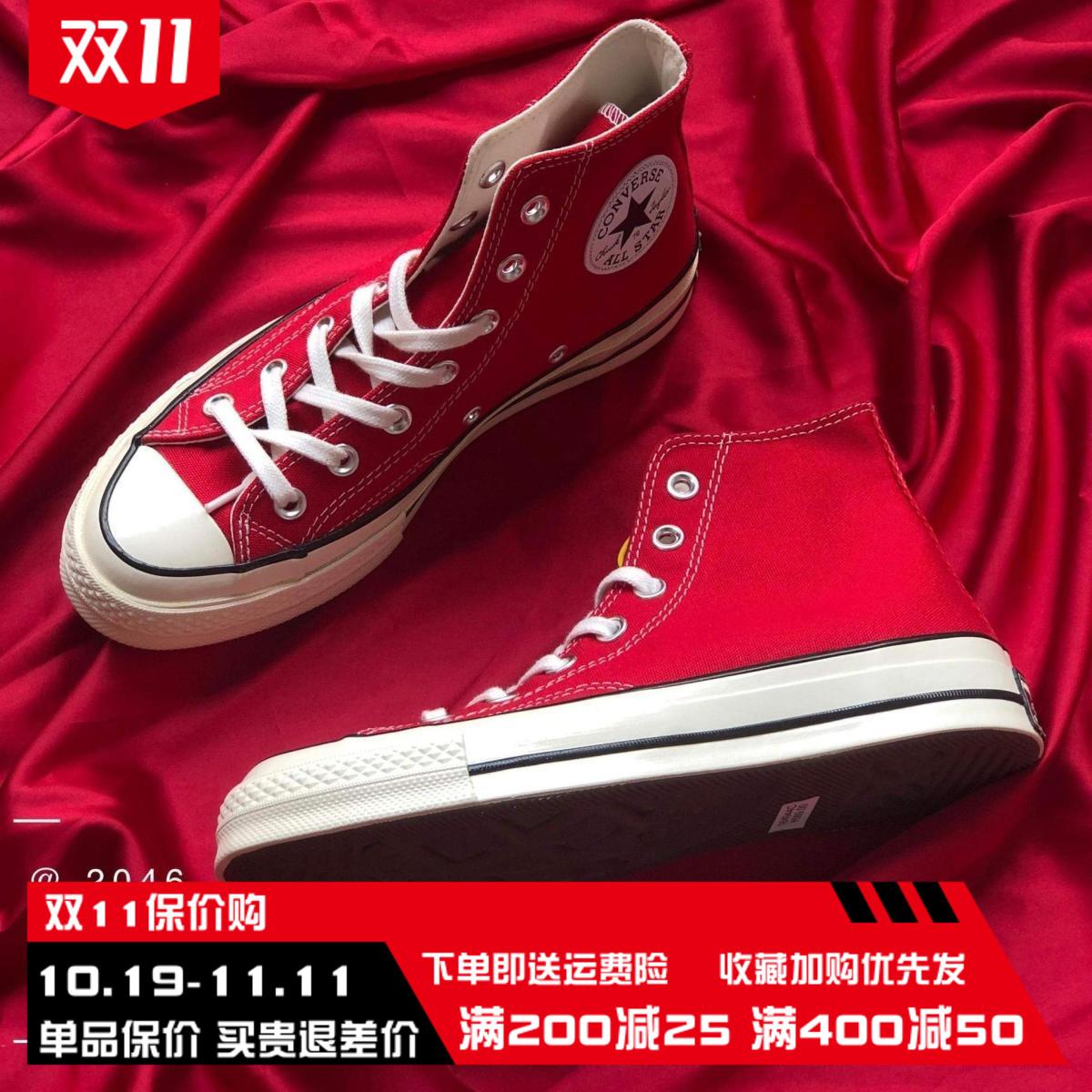 红色帆布鞋 Converse匡威1970s大红色高低帮圣诞红男女帆布鞋164944C 164949C_推荐淘宝好看的红色帆布鞋