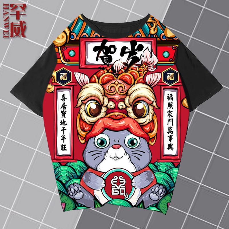 淘宝男士t恤 鼠年新年本命年2020全幅短袖T恤衫男女半袖中国风创意上衣服体恤_推荐淘宝好看的男t恤