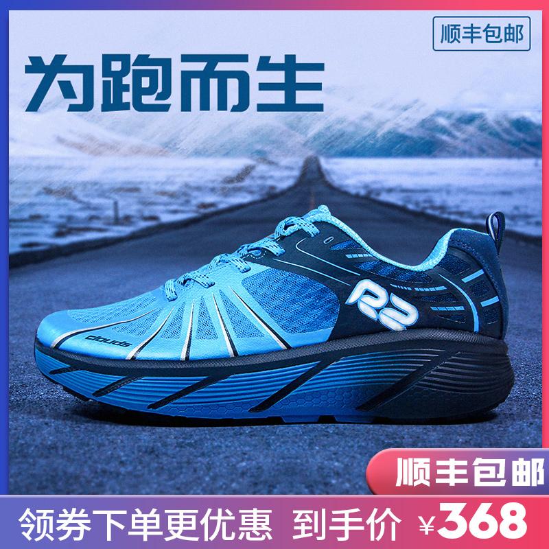 运动鞋 R2CLOUDS云跑鞋2019新款马拉松跑步鞋运动网面透气男鞋超轻减震鞋_推荐淘宝好看的运动鞋