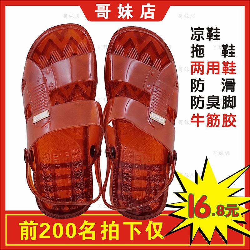 红色凉鞋 正品牛筋凉鞋塑料爸爸一字拖鞋男士款耐磨牛津胶鞋生胶拖鞋熟红色_推荐淘宝好看的红色凉鞋