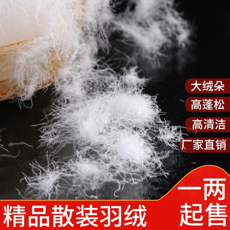 以纯羽绒服 散装羽绒毛国标90大朵白鸭绒服95白鹅绒被原料填充物优质中小朵_推荐淘宝好看的以纯羽绒服女