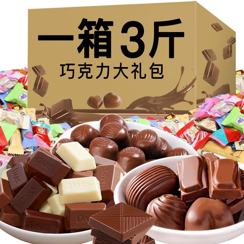 mcm糖果包 【3斤更实惠】巧克力礼盒 混合巧克力大礼包糖果散装3斤-100g_推荐淘宝好看的mcm糖果包