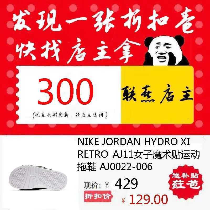 耐克女士运动鞋 NIKE JORDAN HYDRO XI RETRO AJ11女子魔术贴运动拖鞋 AJ0022-006_推荐淘宝好看的女耐克女运动鞋