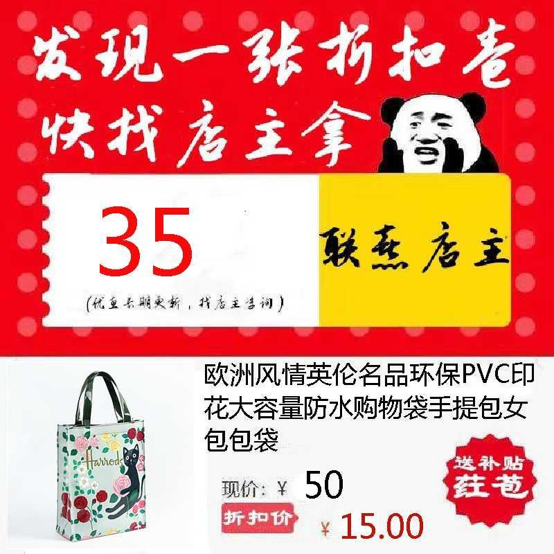 女式英伦手提包 欧洲风情英伦名品环保PVC印花大容量防水购物袋手提包女包包袋_推荐淘宝好看的女英伦手提包