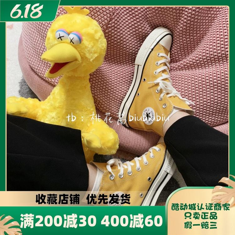 黄色高帮鞋 CONVERSE匡威1970S三星标黄色高帮低帮复古帆布鞋162054C 162063C_推荐淘宝好看的黄色高帮鞋