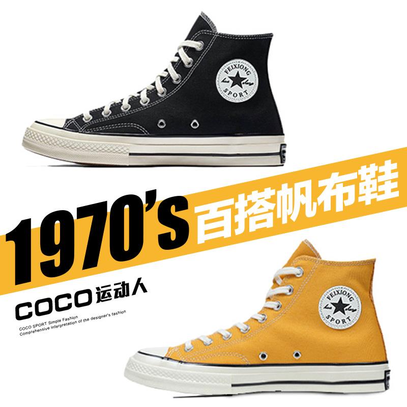 黄色帆布鞋 1970s高帮帆布鞋男鞋低帮女鞋橄榄绿黄色黑色经典款三星标圆头鞋_推荐淘宝好看的黄色帆布鞋