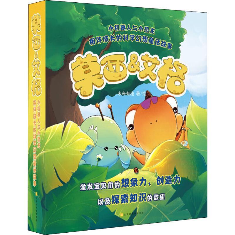 艾格女装 莫西艾格10册这里有一颗蛋我想有个名字我要保护种子我能帮上乌龟先生我摸到了彩虹我要把自己种出来别打扰我的美梦我要拼尽全力海_推荐淘宝好看的艾格