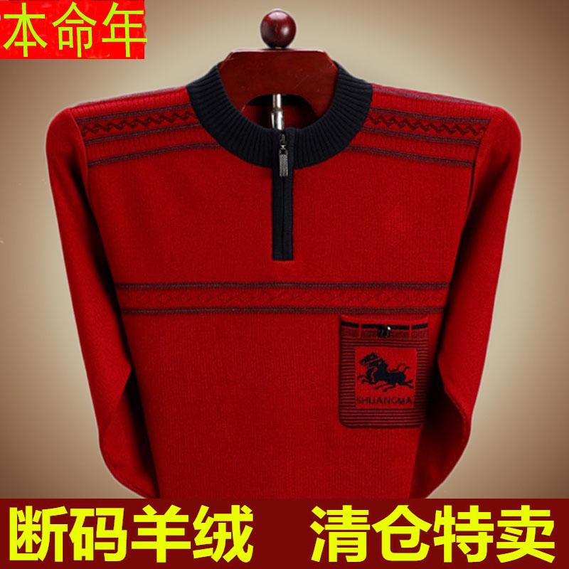 男士羊绒毛衣 100%含羊绒衫男士加厚中年爸爸装半拉链中老年毛衣打底冬季羊毛衣_推荐淘宝好看的男羊绒毛衣