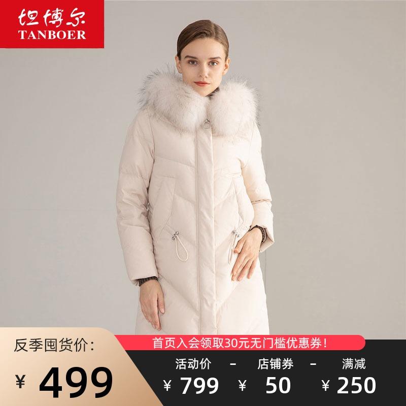 白色羽绒服 坦博尔新款羽绒服女中长时尚大毛领白色保暖修身秋冬外套TB19782_推荐淘宝好看的白色羽绒服