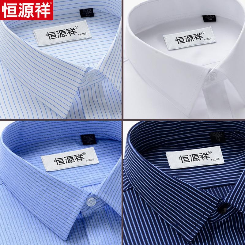 男士长袖衬衫 恒源祥衬衫男长袖正品中年男士纯棉免烫商务正装格子条纹白色衬衣_推荐淘宝好看的男长袖衬衫