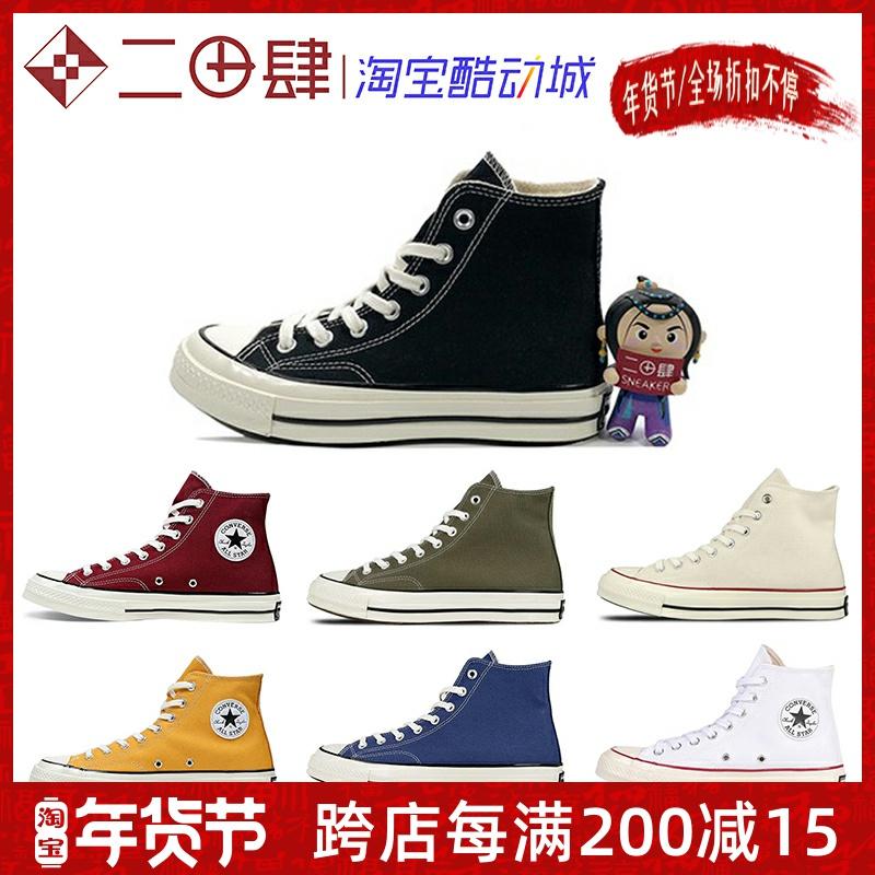 白色帆布鞋 Converse 1970s 匡威 帆布鞋 高帮 黑 酒红 白色 162050C 162051C_推荐淘宝好看的白色帆布鞋