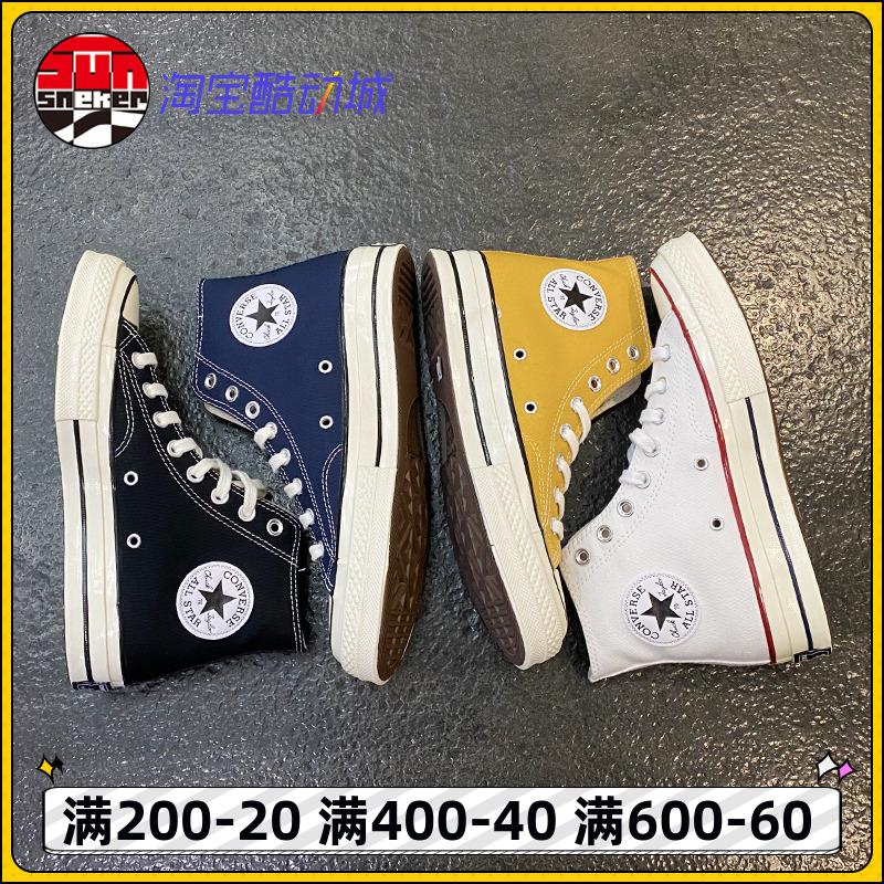 黄色帆布鞋 Converse匡威1970s 黑色白色 黄色军绿色高帮男女鞋帆布鞋162050C_推荐淘宝好看的黄色帆布鞋