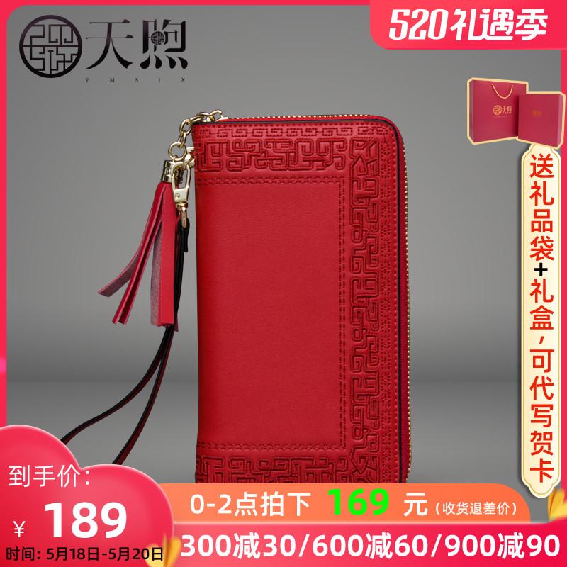 红色钱包 Pmsix2021新款手工刺绣钱包女长款红色拉链民族风女士手包手拿包_推荐淘宝好看的红色钱包