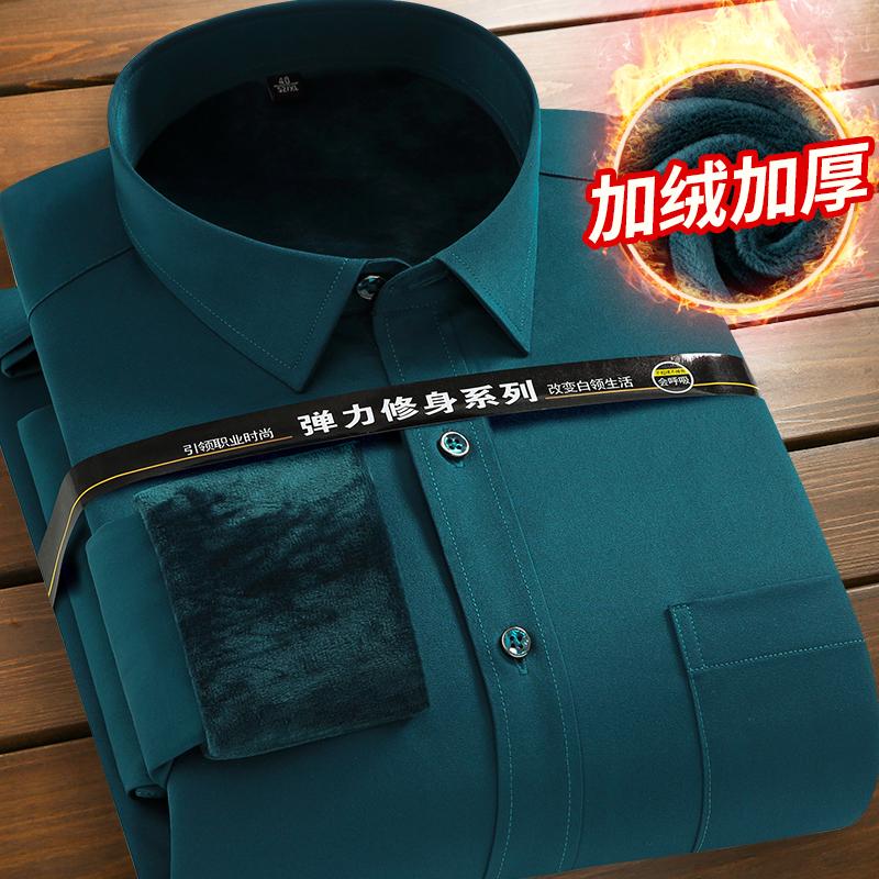 绿色衬衫 弹力棉墨绿色长袖衬衫男中年商务职业装工装加绒保暖衬衣男打底衫_推荐淘宝好看的绿色衬衫