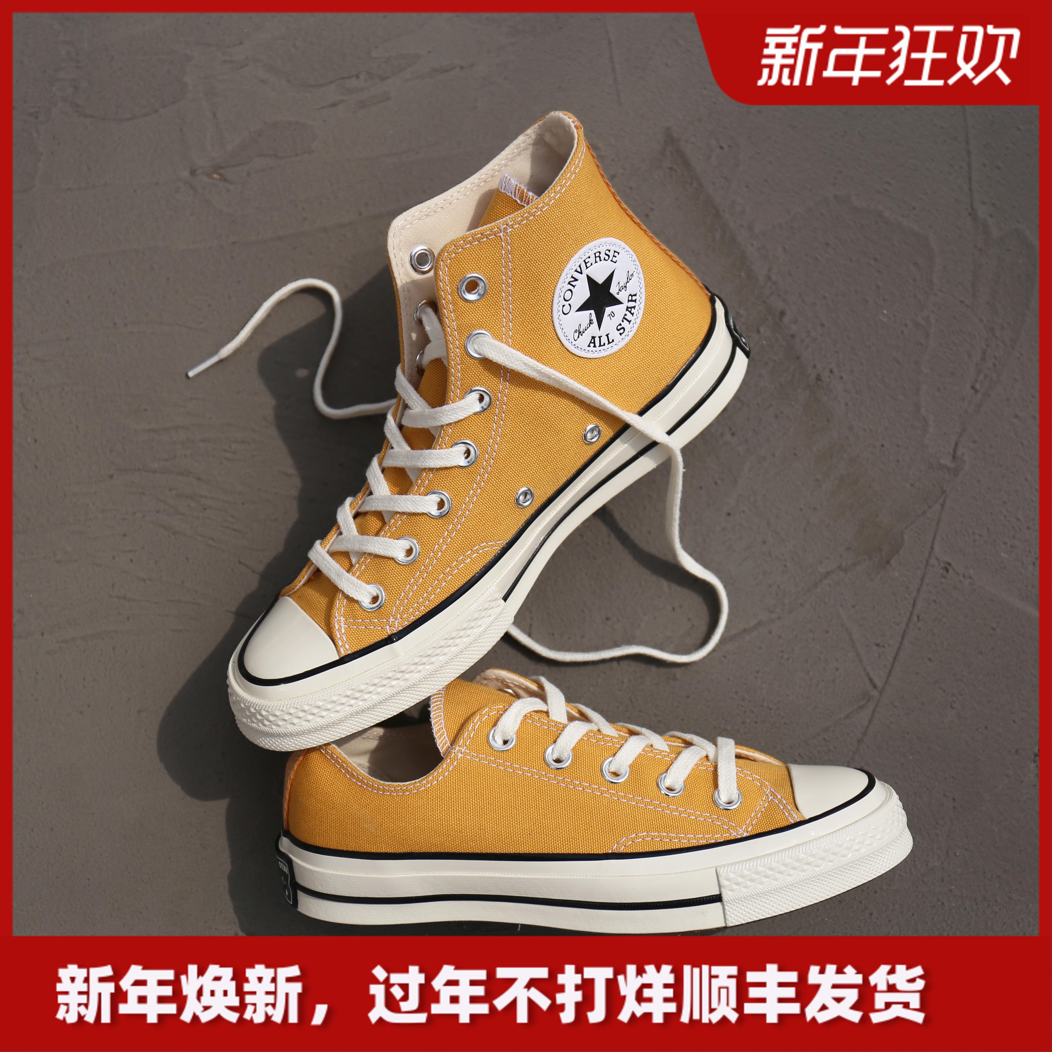 黄色帆布鞋 Converse 匡威1970s黄色高帮黄色低帮三星标帆布鞋159189c 162054_推荐淘宝好看的黄色帆布鞋