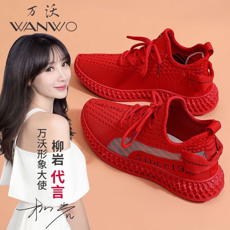 运动鞋 柳岩代言万沃运动女鞋2020夏新款韩版飞织软底红色休闲鞋椰子鞋女_推荐淘宝好看的女运动鞋