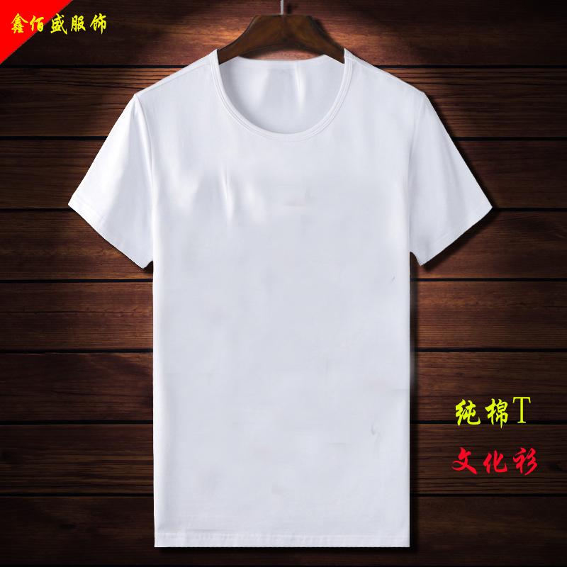 红色T恤 纯白色t恤男女宽松纯棉圆领短袖空白文化衫定制班服DIY手绘广告衫_推荐淘宝好看的红色T恤