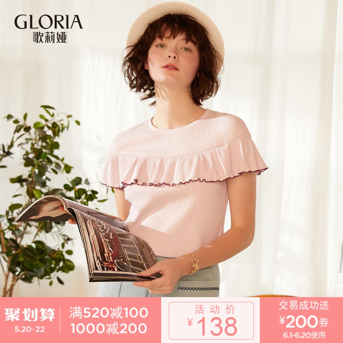 歌莉娅女装 GLORIA歌莉娅2018新T恤木耳撞色线上衣185E0B240_推荐淘宝好看的歌莉娅