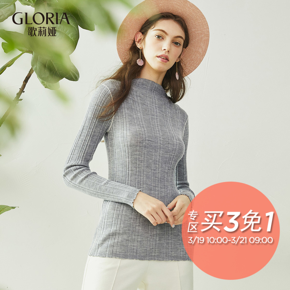 歌莉娅女装 GLORIA歌莉娅女装春季款修身打底衫百分百羊毛衣17CK5J830_推荐淘宝好看的歌莉娅