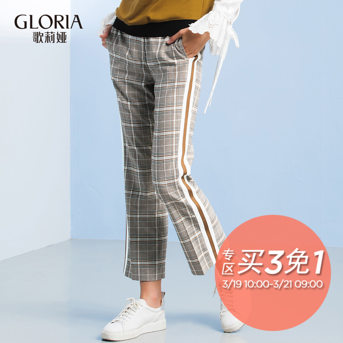 歌莉娅女装 GLORIA歌莉娅女装复古格纹微喇叭九分梭织裤179C1D050_推荐淘宝好看的歌莉娅