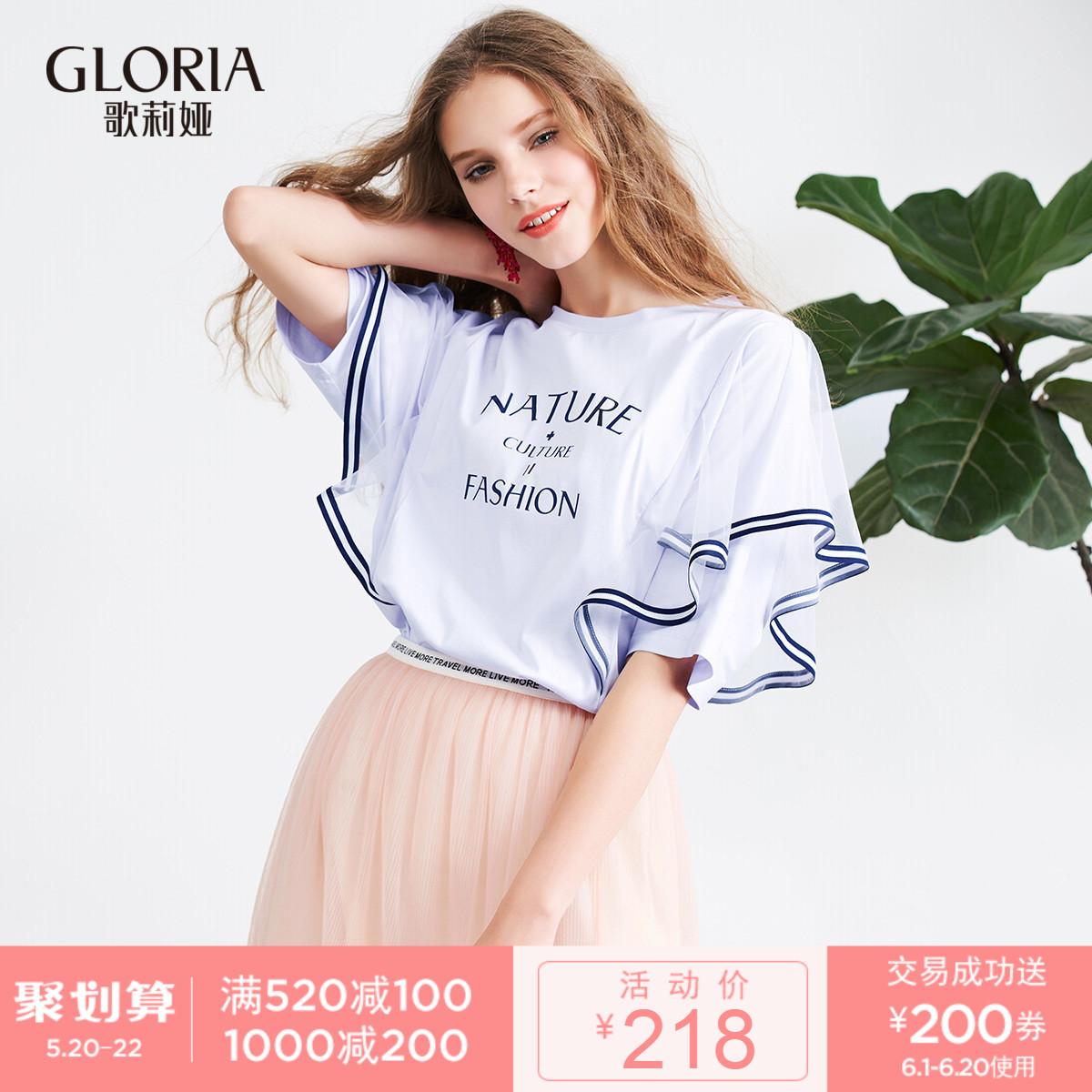 歌莉娅女装 GLORIA歌莉娅2018新品棉拼接网纱荷叶边T恤183E0B010_推荐淘宝好看的歌莉娅