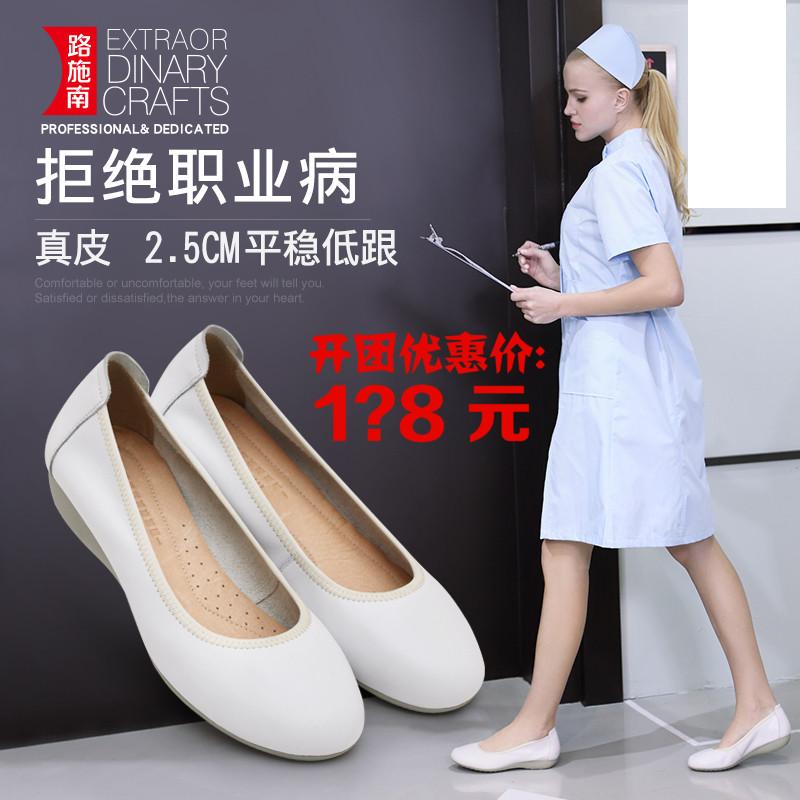 低跟坡跟鞋 路施南白色鞋子护士女款2.5cm低跟坡跟 真皮女单鞋工作鞋平底皮鞋_推荐淘宝好看的低跟坡跟鞋