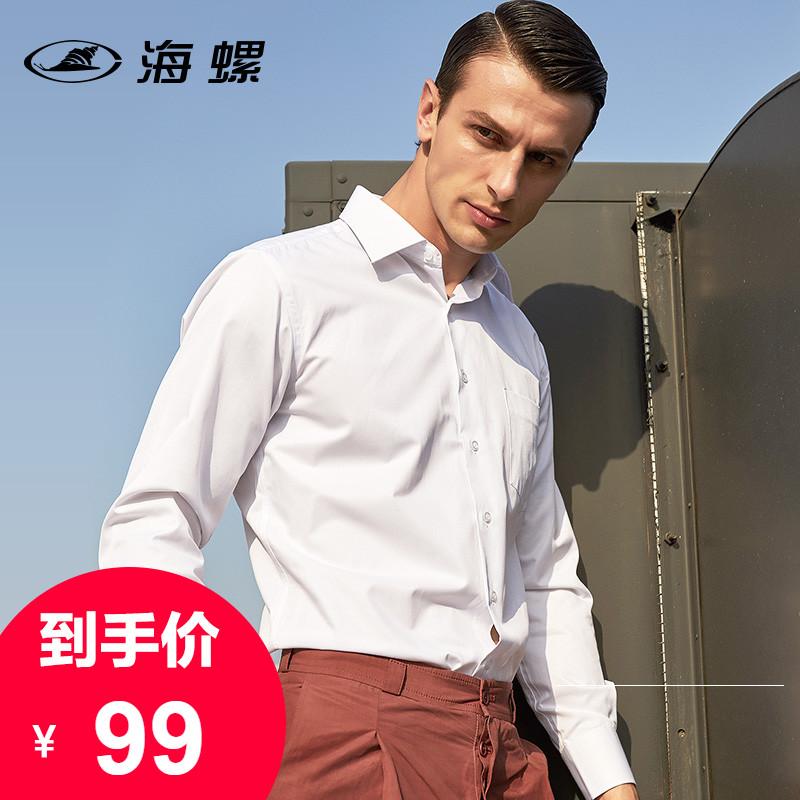 男士修身长袖衬衫 海螺白衬衫方领棉质男士棉涤寸衫休闲商务长袖修身打底白衬衣_推荐淘宝好看的男修身长袖衬衫