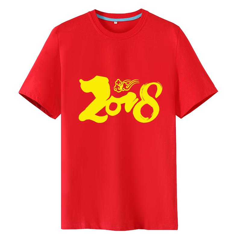 白色T恤 公司年会红色本命年男衣服2018狗年t恤半截袖男宽松t桖男短袖大码_推荐淘宝好看的白色T恤
