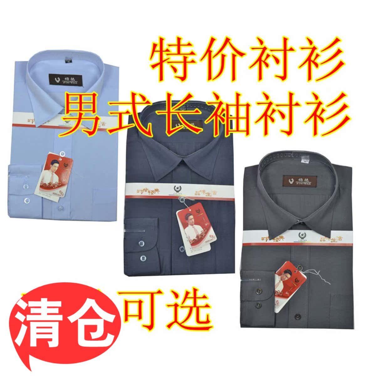 红色衬衫 特价清仓处理男女式工装衬衫中老年春秋款长袖休闲衬衣可绣广告字_推荐淘宝好看的红色衬衫