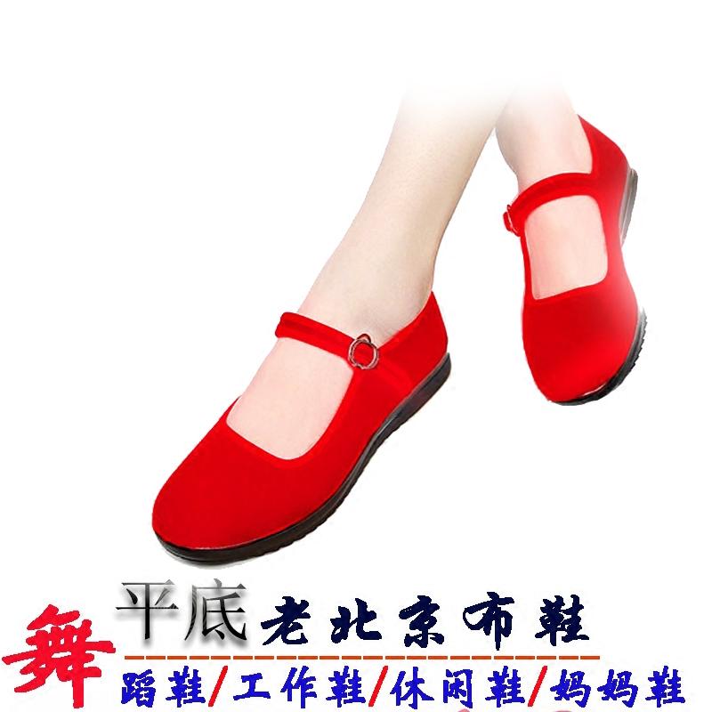 红色厚底鞋 老北京布鞋女夏低帮厚底鞋平底红色布鞋单鞋舞蹈鞋广场舞舞蹈鞋_推荐淘宝好看的红色厚底鞋