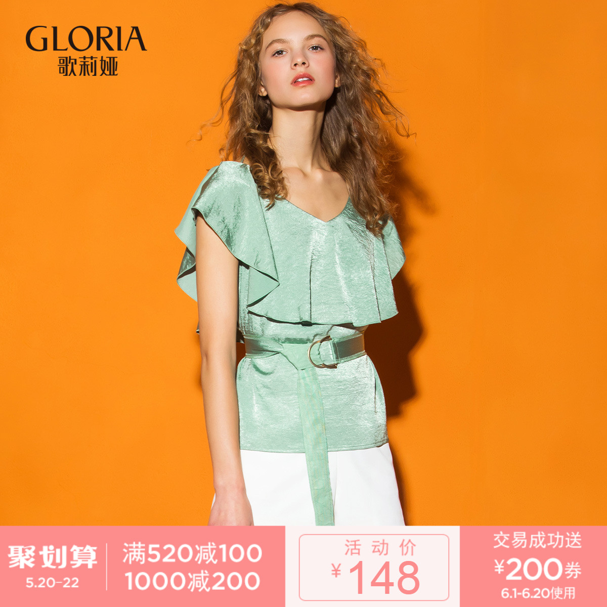 歌莉娅女装 GLORIA歌莉娅女装夏季新品荷叶边垂坠上衣175C3C020_推荐淘宝好看的歌莉娅