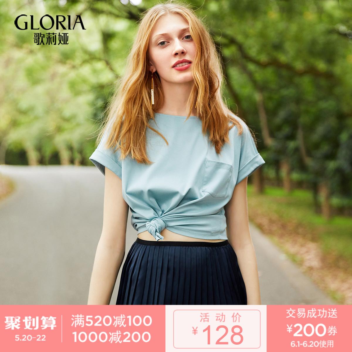 歌莉娅女装 GLORIA歌莉娅女装2018夏季新品全棉落肩多色T恤186E0A010_推荐淘宝好看的歌莉娅