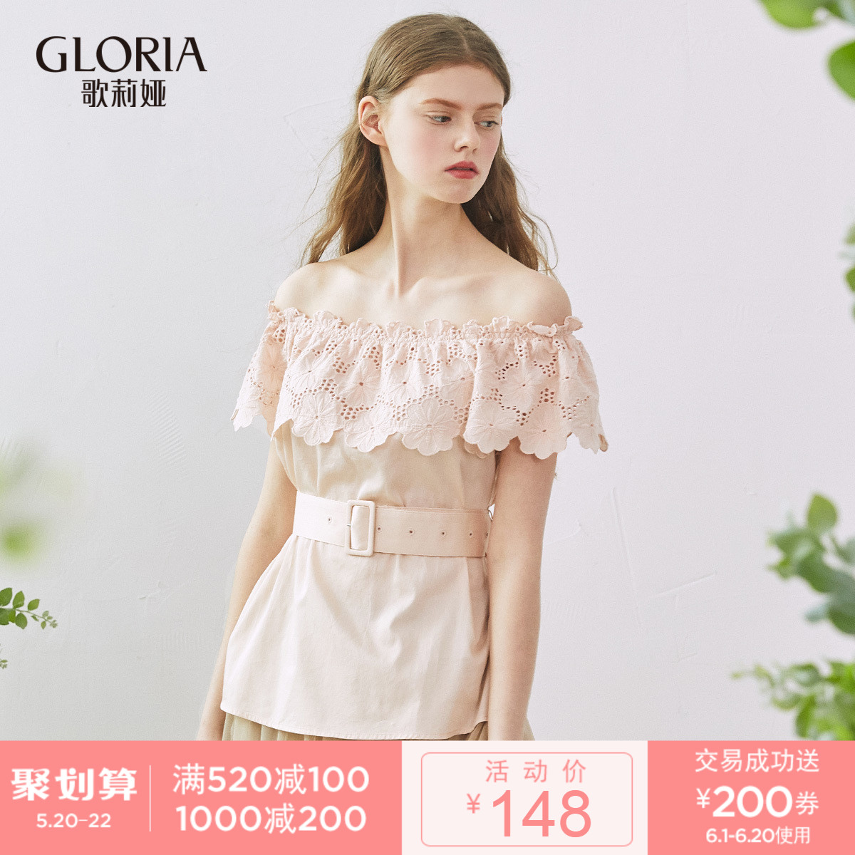 歌莉娅女装 GLORIA歌莉娅女装夏季新品全棉一字肩花边领上衣175C3B120_推荐淘宝好看的歌莉娅