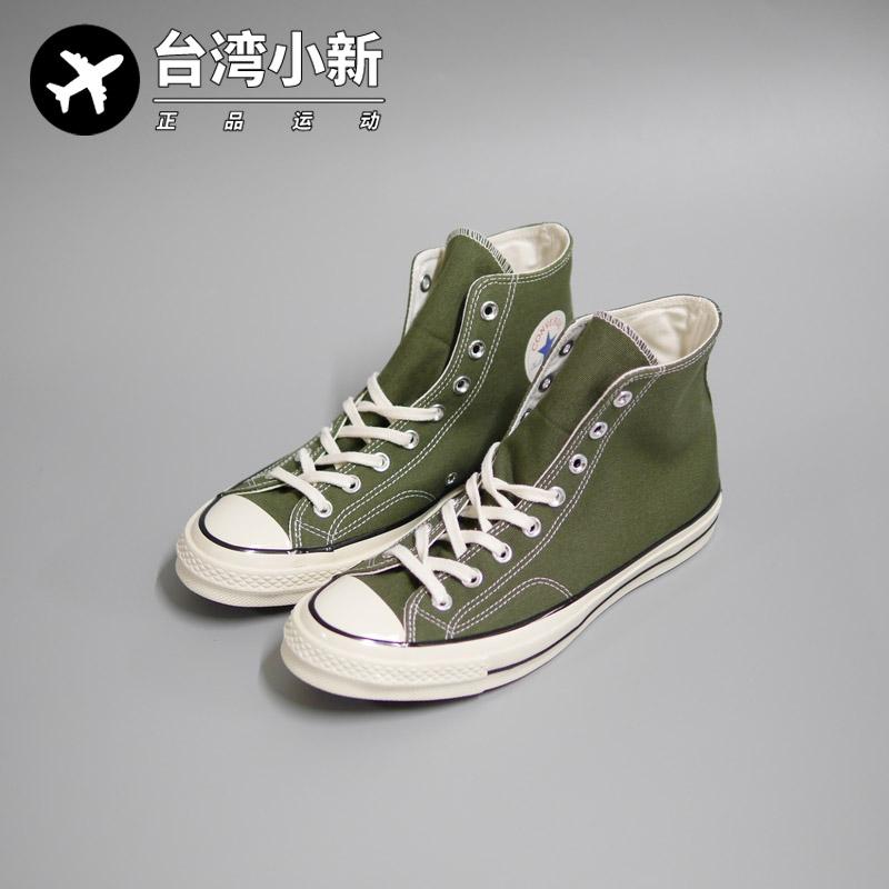 绿色帆布鞋 CONVERSE All Star 70s 1970 墨绿色帆布鞋 三星标 159771C_推荐淘宝好看的绿色帆布鞋