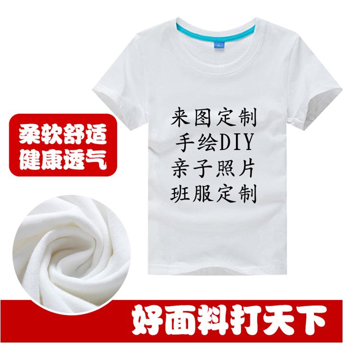 空白t恤 夏季儿童纯棉圆领T恤纯白色女男半袖文化衫空白T恤手绘活动班服_推荐淘宝好看的女空白t恤