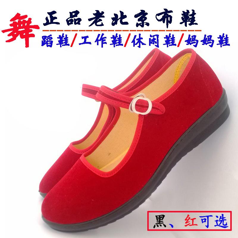 红色平底鞋 老北京布鞋女黑平底红色平跟广场舞酒店工作红妈妈单鞋黑色舞蹈鞋_推荐淘宝好看的红色平底鞋