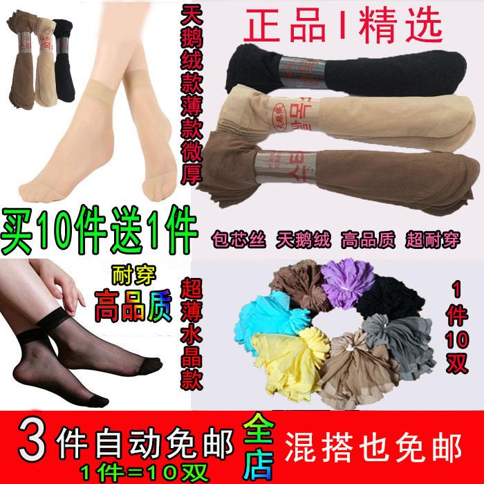 糖果色短丝袜 短丝袜女春夏秋季薄款袜子糖果色透气水晶中短筒天鹅绒彩色对对袜_推荐淘宝好看的糖果色短丝袜