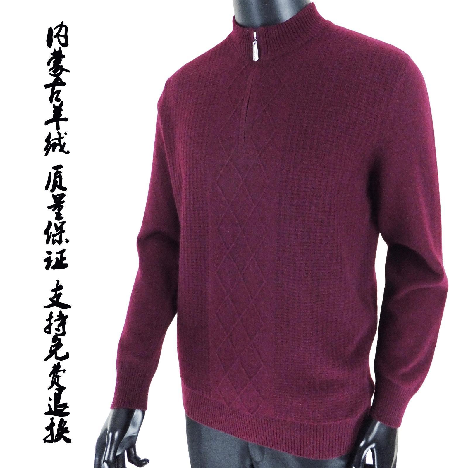 男士羊绒毛衣 羊绒衫男中年纯色半高领拉链毛衣针织衫保暖针织衫男爸爸装羊毛衫_推荐淘宝好看的男羊绒毛衣