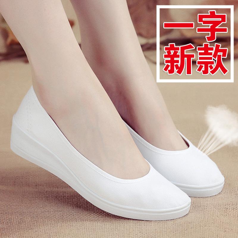 白色平底鞋 护士鞋白色坡跟美容院服务员工作舒适平底古风老北京布鞋小白鞋女_推荐淘宝好看的白色平底鞋