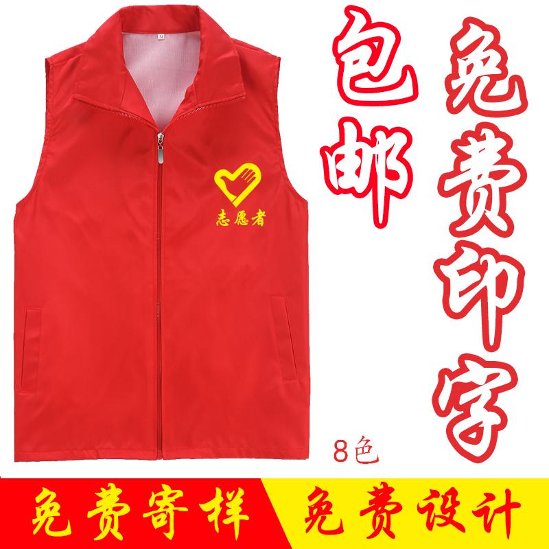 红色马甲 广告衫背心定做志愿者马甲定制义工超市工作服工衣马夹印字图LOGO_推荐淘宝好看的红色马甲