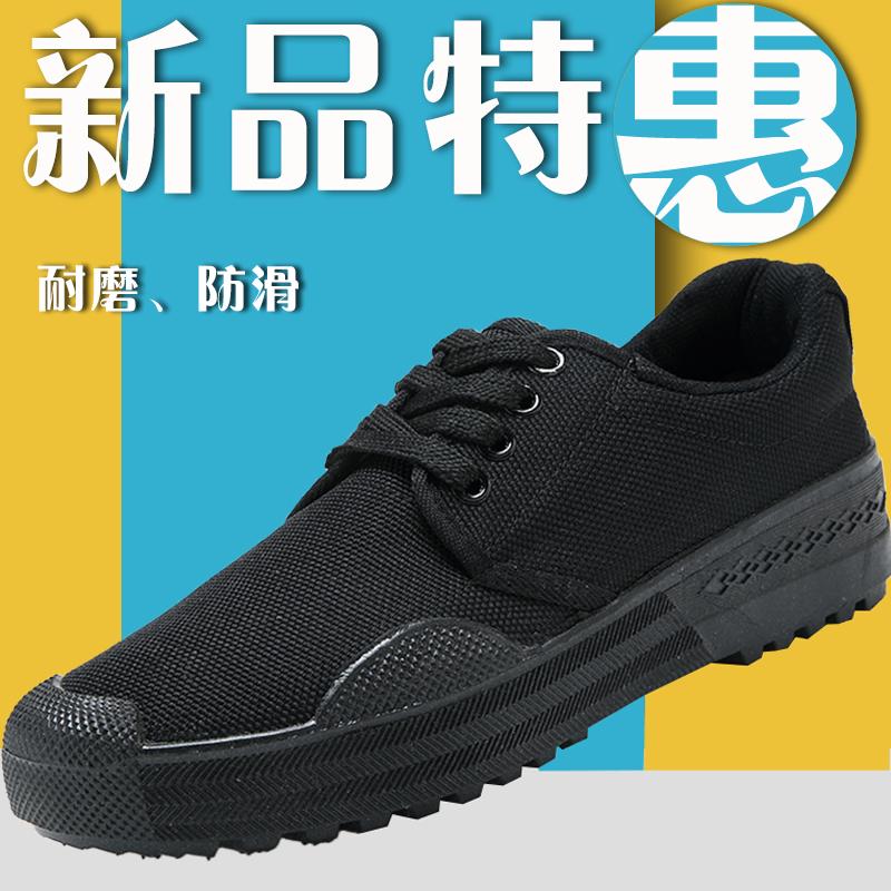 黑色帆布鞋 正品黑色解放鞋男作训鞋胶鞋工地鞋帆布耐磨劳动夏季保安鞋子军鞋_推荐淘宝好看的黑色帆布鞋