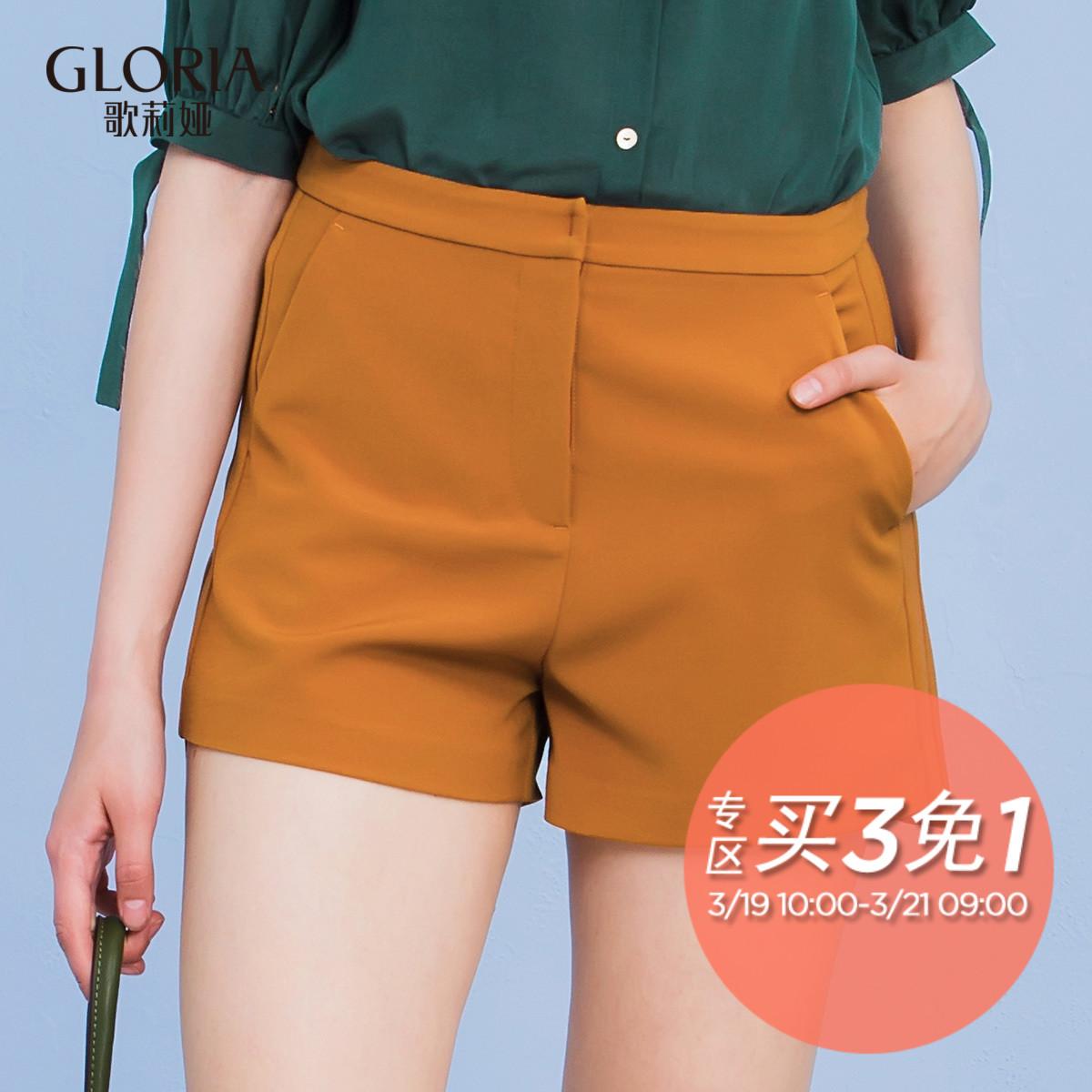 歌莉娅女装 GLORIA歌莉娅女新品薄款高腰纯色修身短裤女178J1A03B_推荐淘宝好看的歌莉娅
