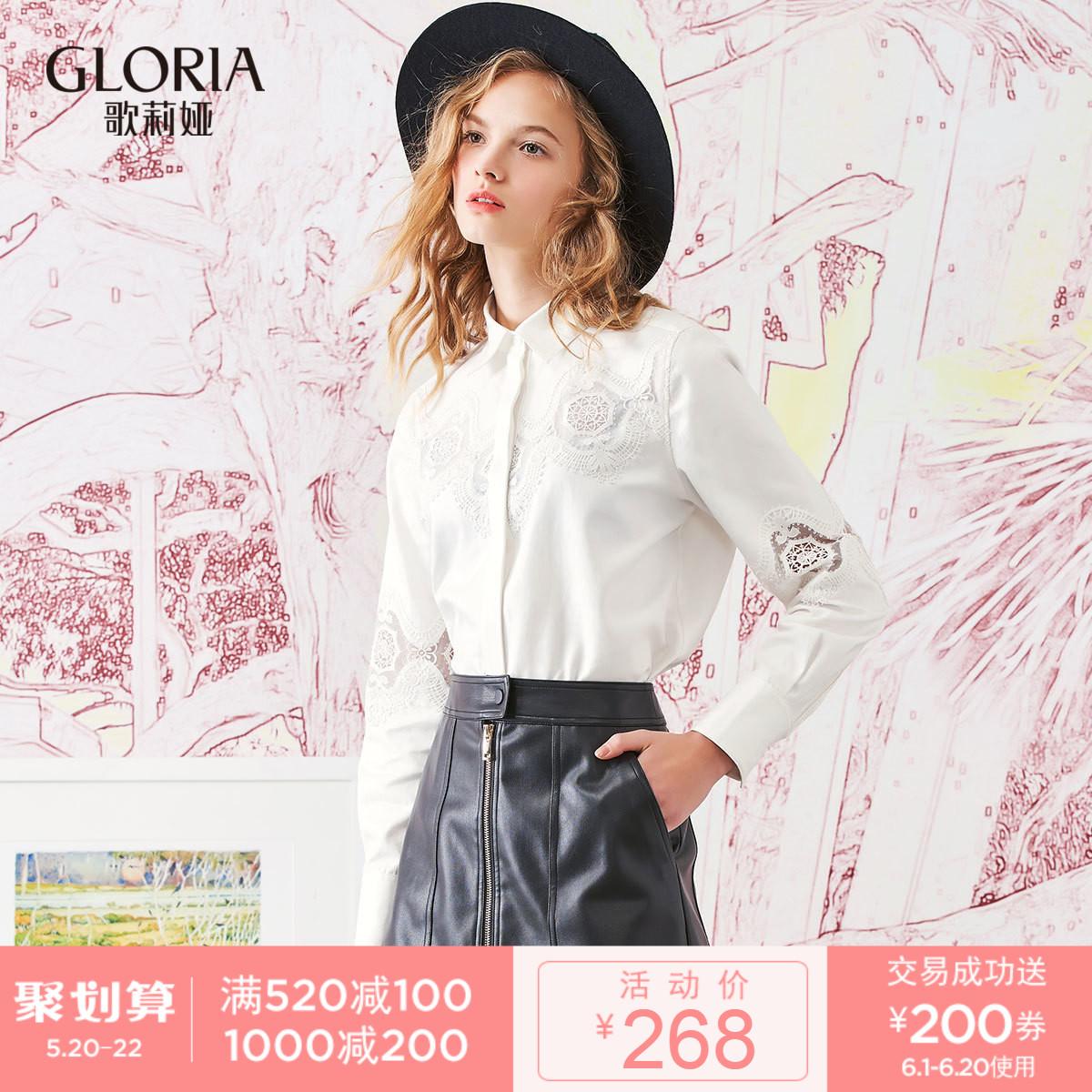 歌莉娅女装 GLORIA歌莉娅女装2018新款定位拼接蕾丝边衬衫181C3E150_推荐淘宝好看的歌莉娅