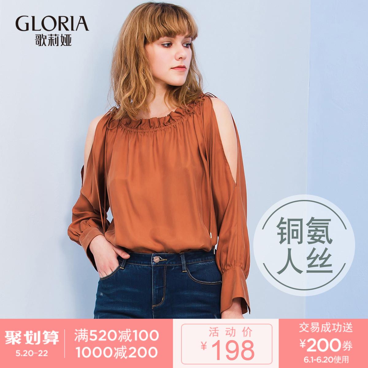 歌莉娅女装 GLORIA歌莉娅新品铜氨人丝一字领抽绳梭织衫178J3E24B_推荐淘宝好看的歌莉娅