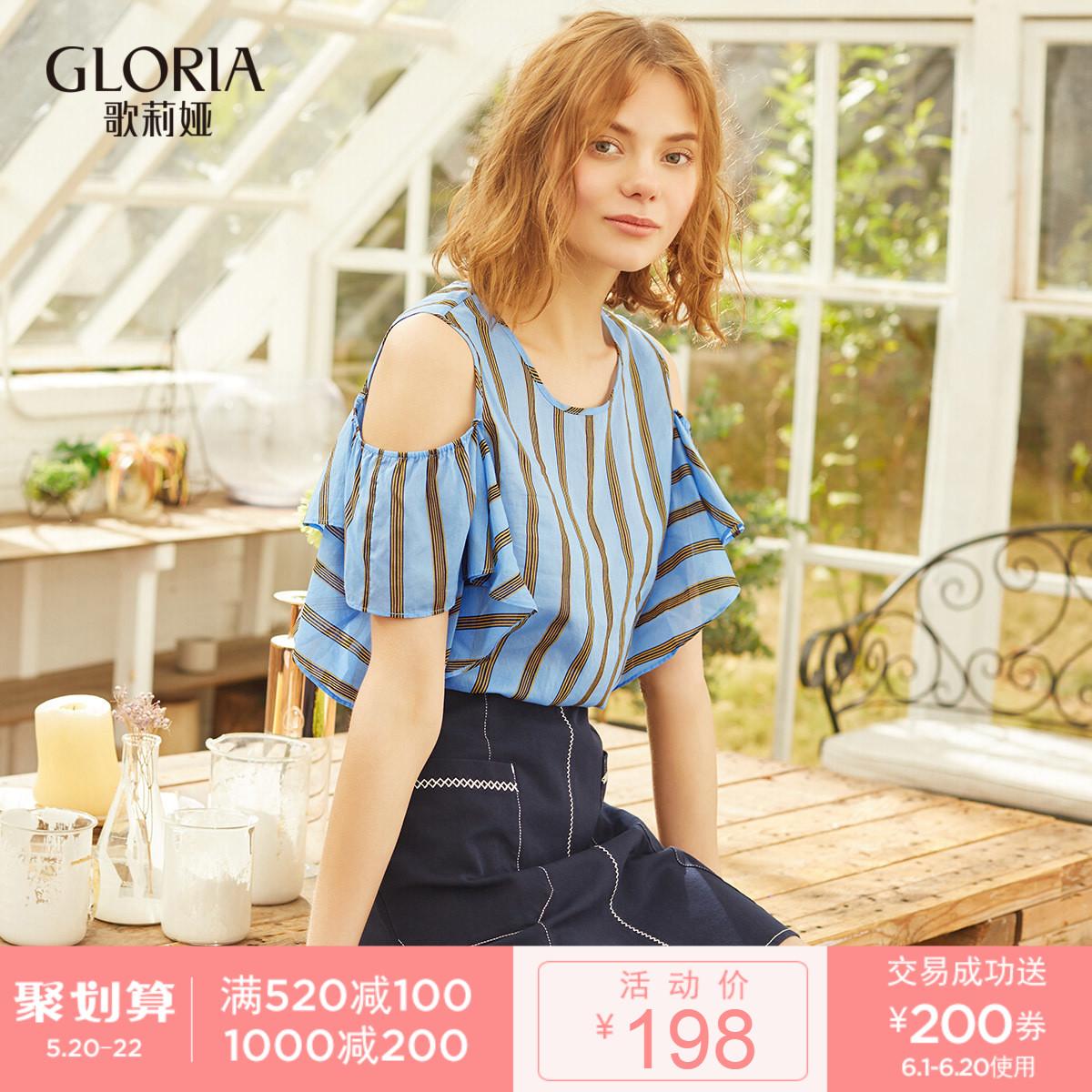歌莉娅女装 GLORIA歌莉娅女装2018新露肩圆领荷叶袖条纹衫183E3E140_推荐淘宝好看的歌莉娅
