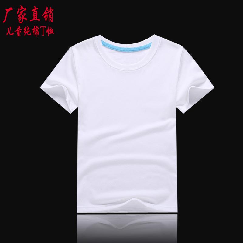 空白t恤 夏季纯白色短袖男女半袖打底文化衫儿童手绘空白T恤定制纯棉班服_推荐淘宝好看的女空白t恤