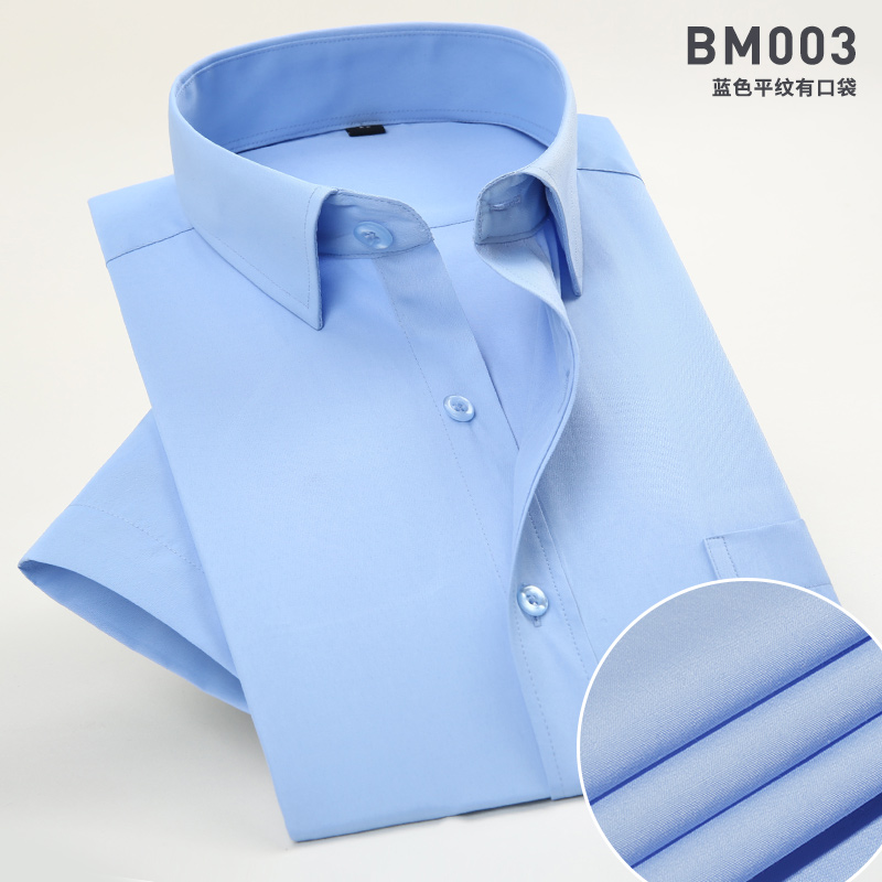 粉红色衬衫 夏季薄款衬衫男短袖青年商务职业工装纯蓝色半袖衬衣男寸衫工作服_推荐淘宝好看的粉红色衬衫