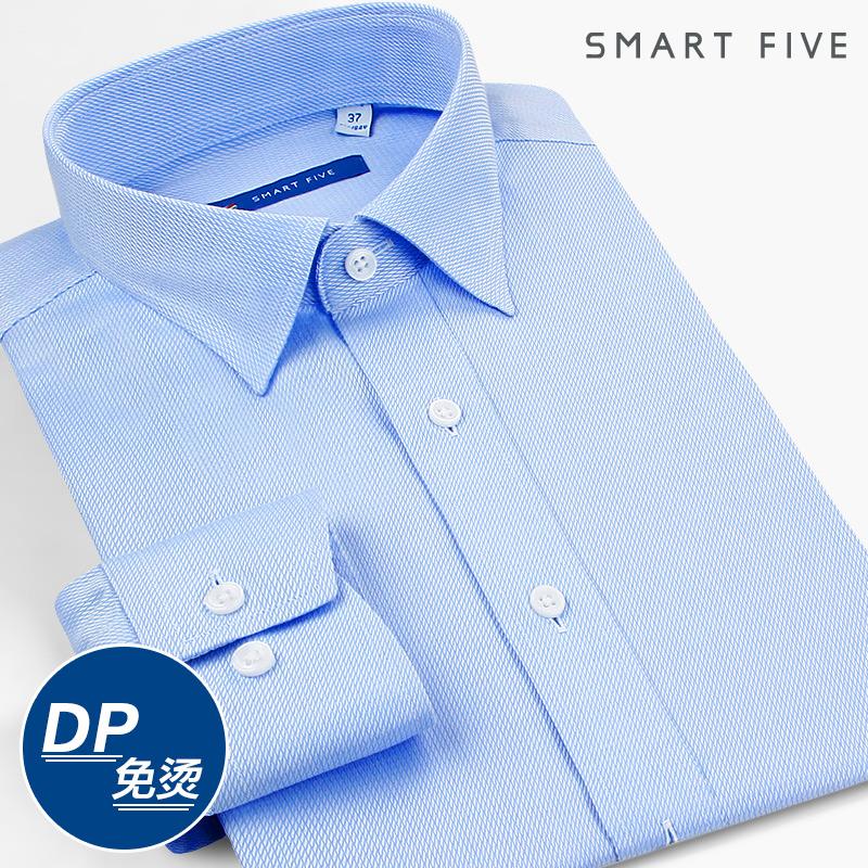 男士纯棉衬衫 SmartFive 商务正装衬衫男蓝色纯棉dp免烫衬衫柔软成衣免烫衬衣春_推荐淘宝好看的男纯棉衬衫
